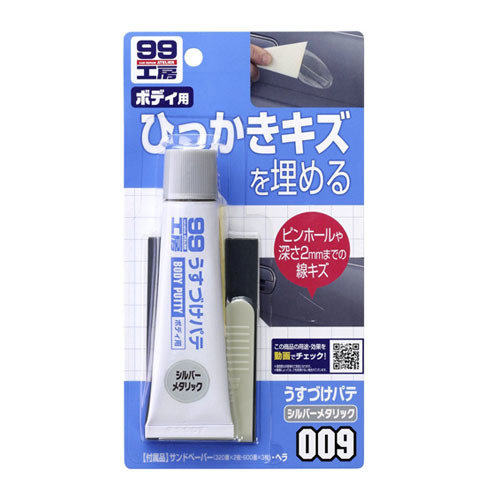 Soft99 Body Putty Silver & Metallic SCP155