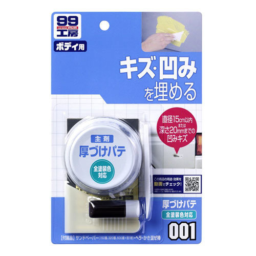Soft99 Polyester Body Putty Natural SCP156