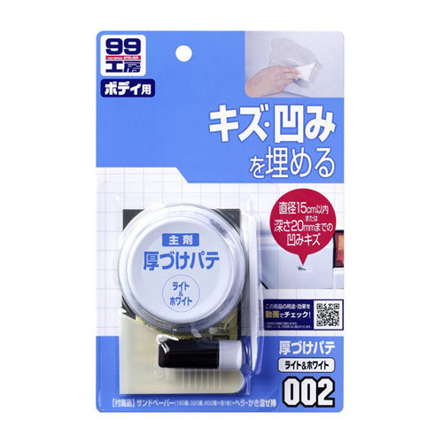 Soft99 Polyester Body Putty White CP157
