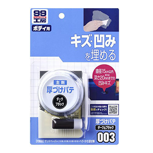 Soft99 Polyester Body Putty Dark