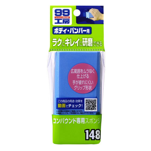 Soft99 Polishing Sponge