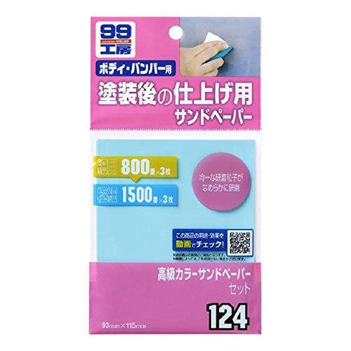 Soft99 Color Abrasive Paper Set SCS169