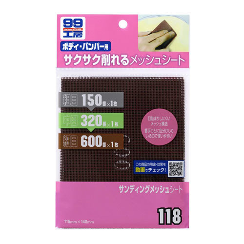 Soft99 Sanding Mesh Sheet SCS170