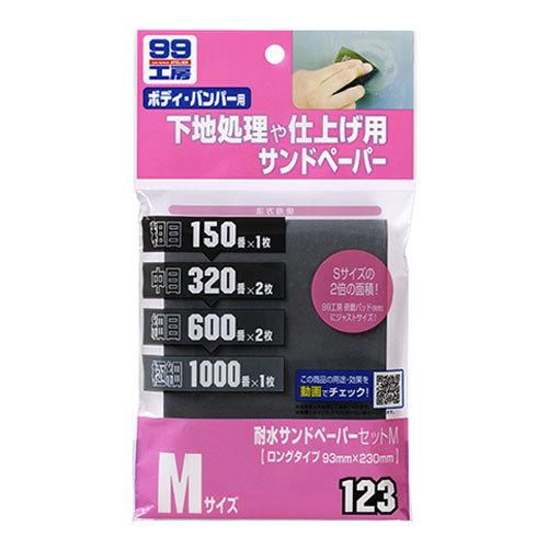 Soft99 Water Proof Abrasive Paper Medium SCS171