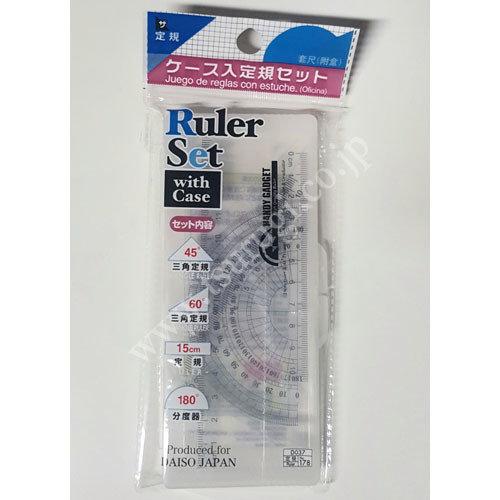 Ruller Set