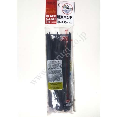 Cable Tie (Black) 20cm 50Pcs