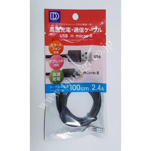 USB - micro B 100cm