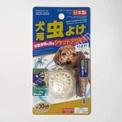 Insect Repellent for Dogs