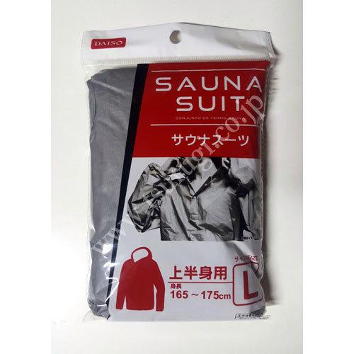 Sauna Suit Jacket 165~175cm L Size