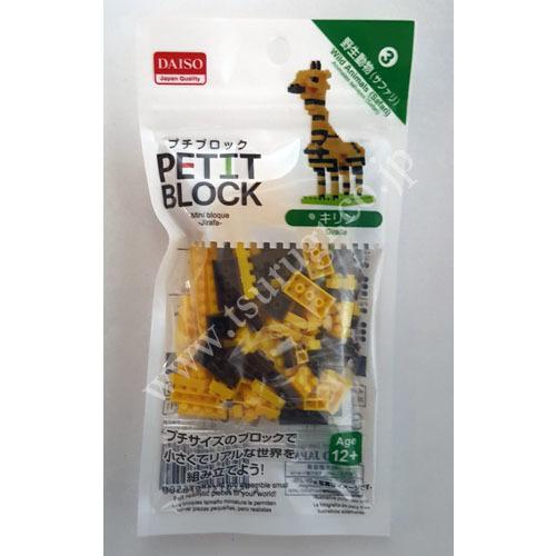 Petit Block Age 12+ N8 KPB658