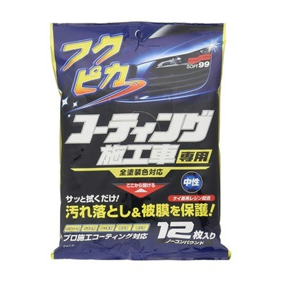 Soft99 Fukupika for Wax Coated Car