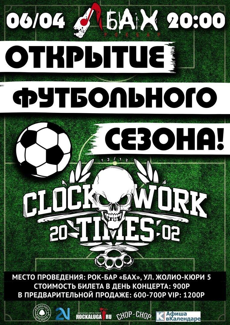 CWT в Обнинске! 06.04.2019