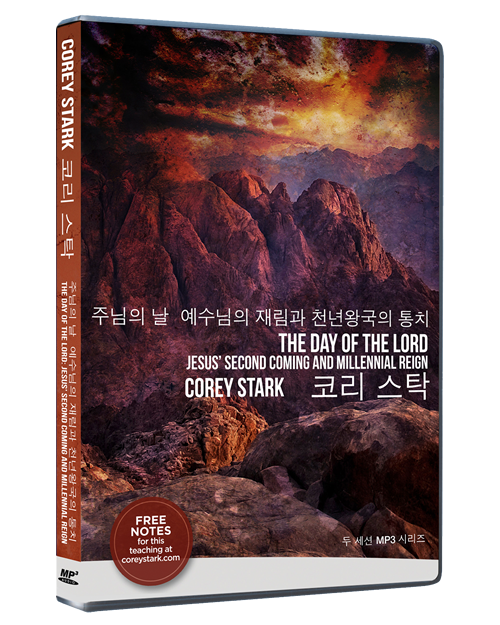 The Day of the Lord (with Korean Translation) - Two Session Series