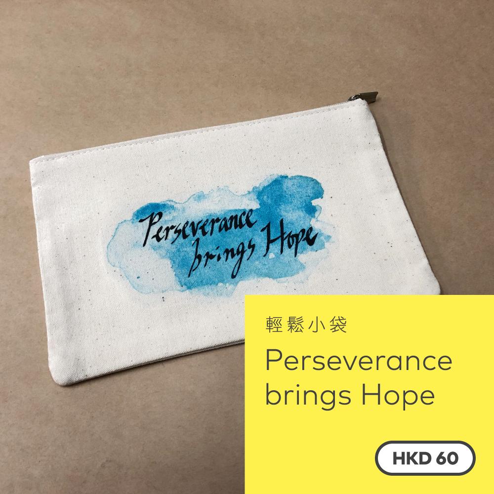 輕鬆小袋 — Perseverance brings Hope SB003