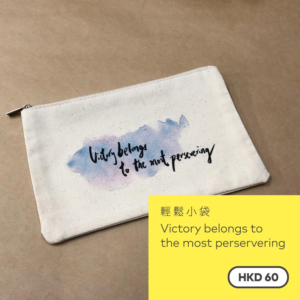 輕鬆小袋 — Victory belongs to the most persevering SB004