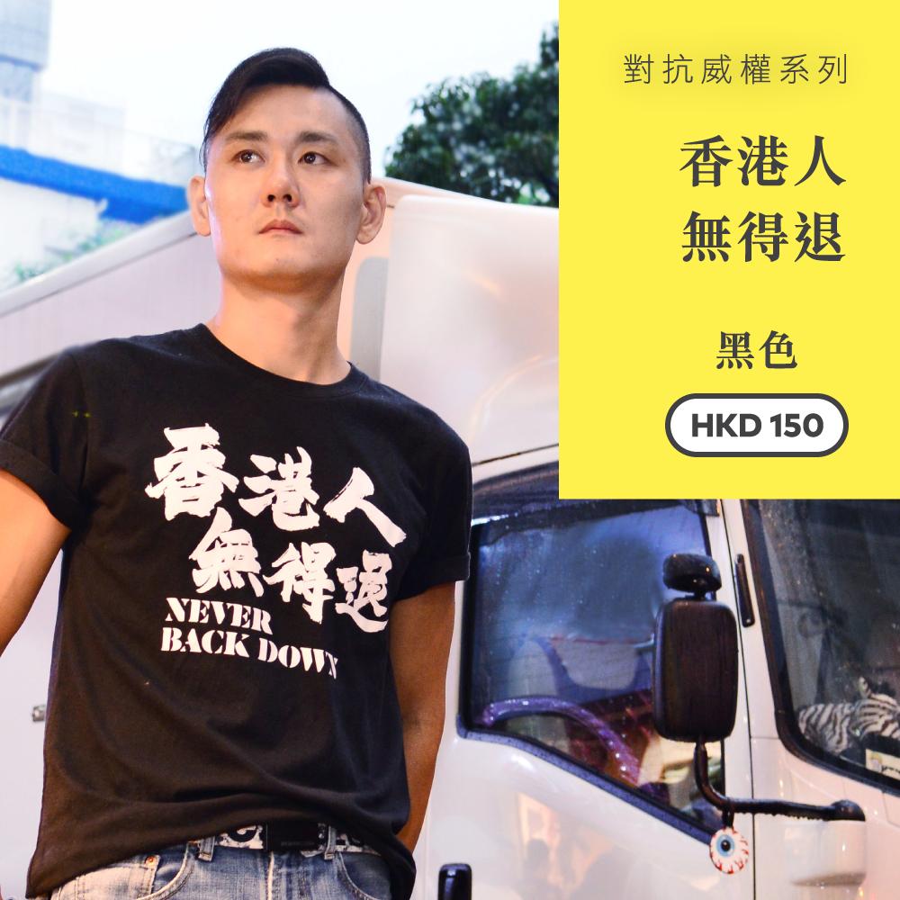 香港人無得退 黑色 Tee T02