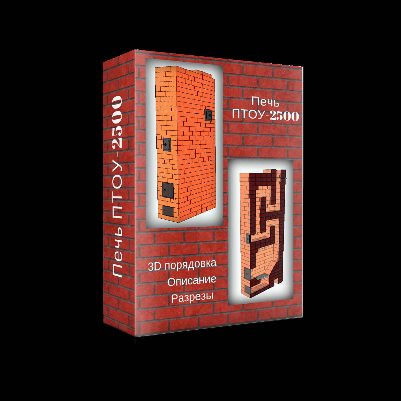 Отопительная печь ПТОУ-2500. 3d-порядовка + описание 00008