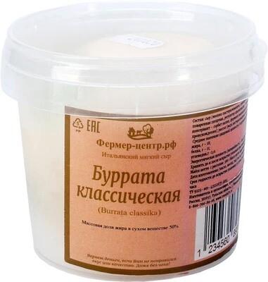Сыр Буррата 150г