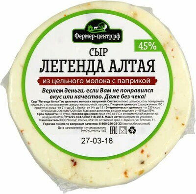 Сыр Легенда Алтая из цельного молока с паприкой