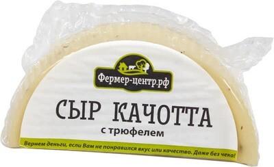 Сыр Качотта Трюфель, 200 г