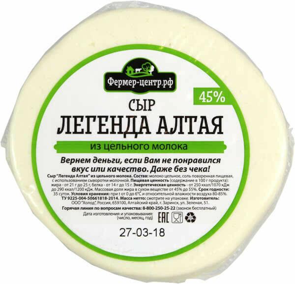 Сыр Легенда Алтая из цельного молока