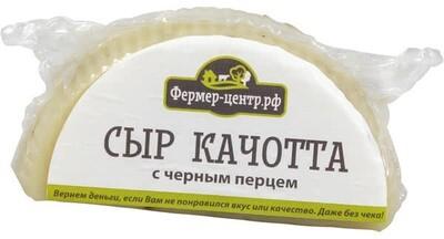 Сыр Качотта Чёрный перец, 200 г