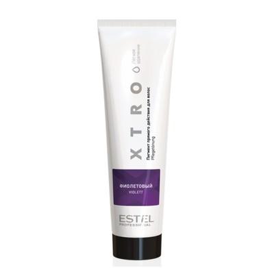 Пигмент прямого действия для волос XTRO BLACK Фиолетовый, 100мл