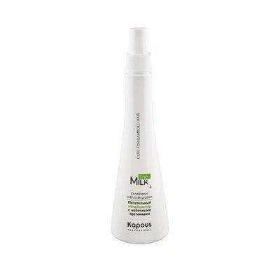 KAPOUS Питательный кондиционер с молочными протеинами  250мл.