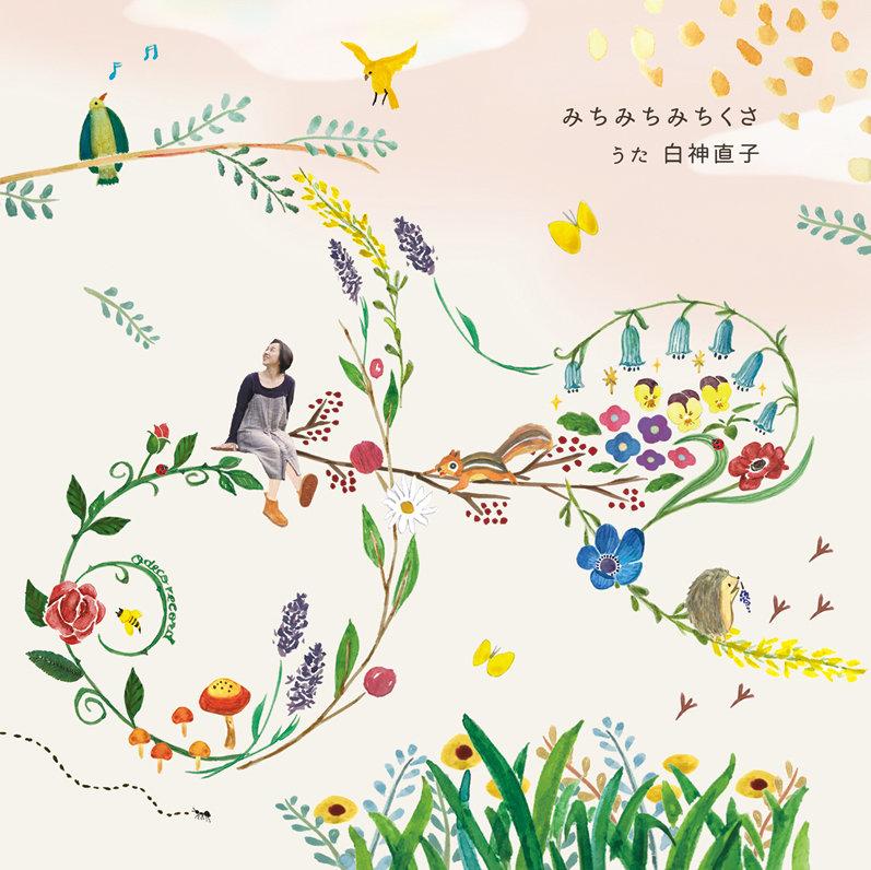 みちみちみちくさ odeco-record-01