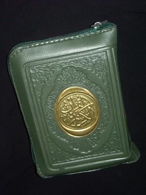Koran Taschenformat arabisch / Coran format de poche arabe / Quran for your pocket arabic