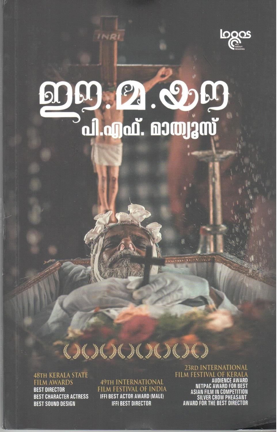 ഈ മ യൗ | Ee Ma Yow by P.F. Mathews ( Screenplay )
