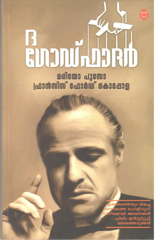 ദ ഗോഡ്ഫാദർ | The Godfather by Mario Puzo (Thirakkatha)