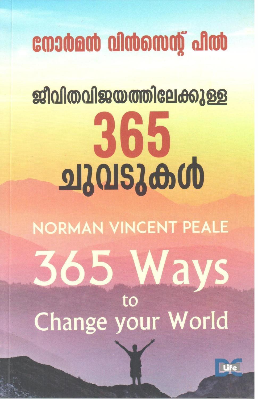 ജീവിതവിജയത്തിലേക്കുള്ള 365 ചുവടുകൾ | 365 Ways to Change your World by Norman Vincent Peale