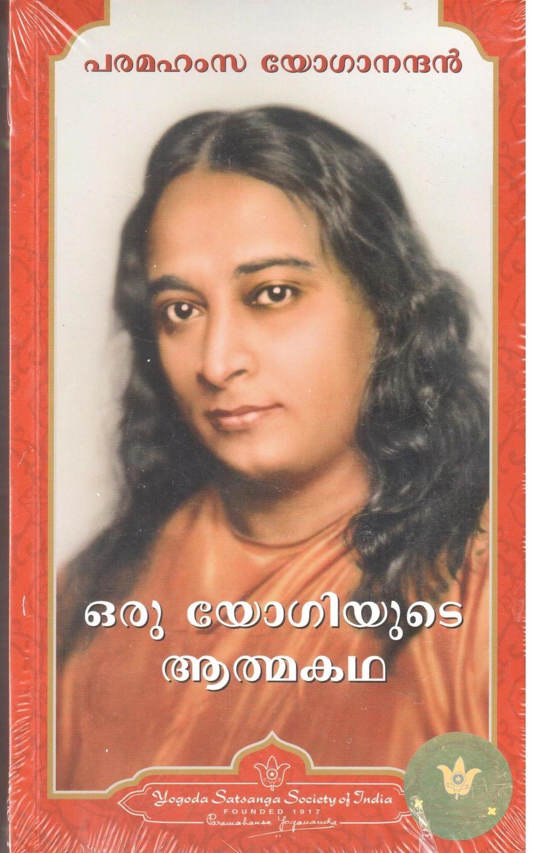 ഒരു യോഗിയുടെ ആത്മകഥ | Oru Yogiyute Athmakatha by Paramahamsa Yoganandhan