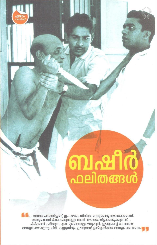 ബഷീര് ഫലിതങ്ങള് | Bhasheer Falithangal by Asees Tharuvana