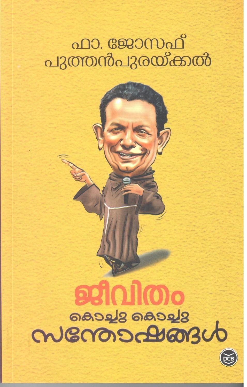ജീവിതം കൊച്ചു കൊച്ചു സന്തോഷങ്ങൾ | Jeevitham Kochu Kochu Santhoshangal by Joseph Puthenpurackal