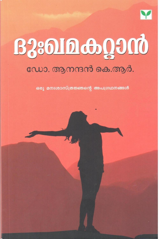 ദുഃഖമകറ്റാൻ | Dukhamakatan by Dr. K.R. Anandhan