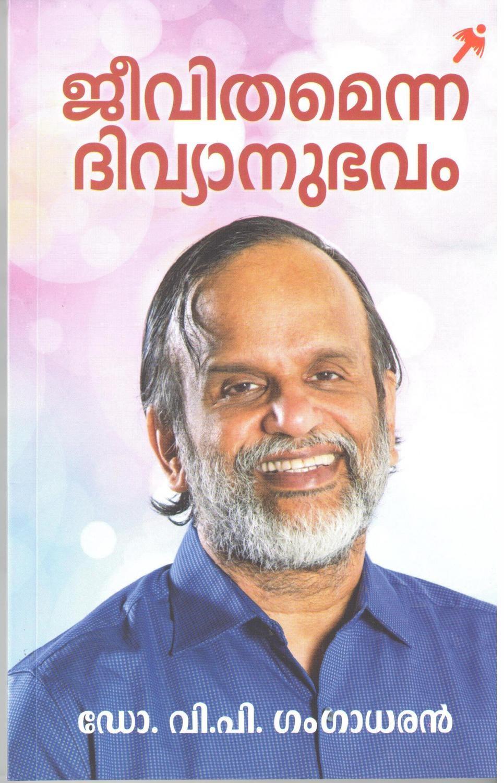 ജീവിതമെന്ന ദിവ്യാനുഭവം | Jeevitham Enna Divyanubhavam by Dr. V.P. Gangadharan