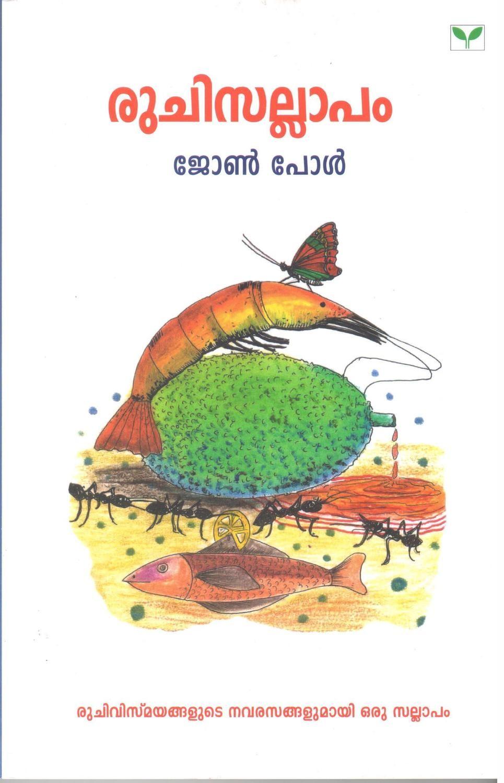 രുചി സല്ലാപം | RuchiSallapam by John Paul