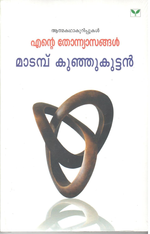 എന്റെ തോന്ന്യാസങ്ങള് | Ente Thonnyasangal by Madampu Kunjikkuttan