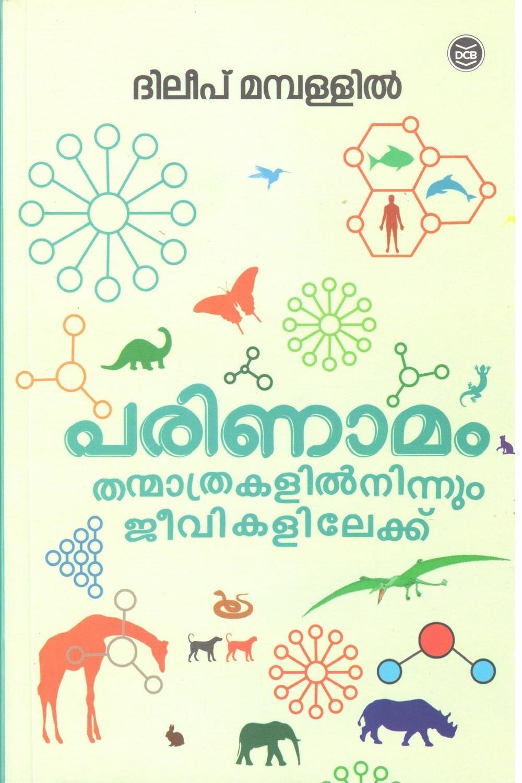 പരിണാമം തന്മാത്രകളിൽ നിന്നും ജീവികളിലേക്ക് | Parinamam Thanmathrakalil Ninnum Jeevikalilekku by Dileep Mampallil