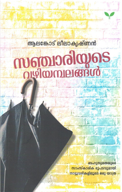 സഞ്ചാരിയുടെ വഴിയമ്പലങ്ങൾ | Sanchariyute Vazhiyambalangal by Alankode Leelakrishnan