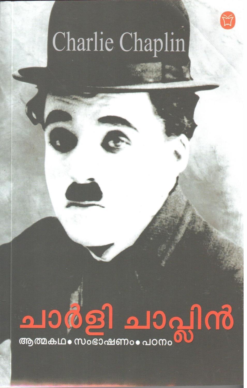 ചാര്ലി ചാപ്ലിന് - ആത്മകഥ .സംഭാഷണം. പഠനം by Charle Chaplin