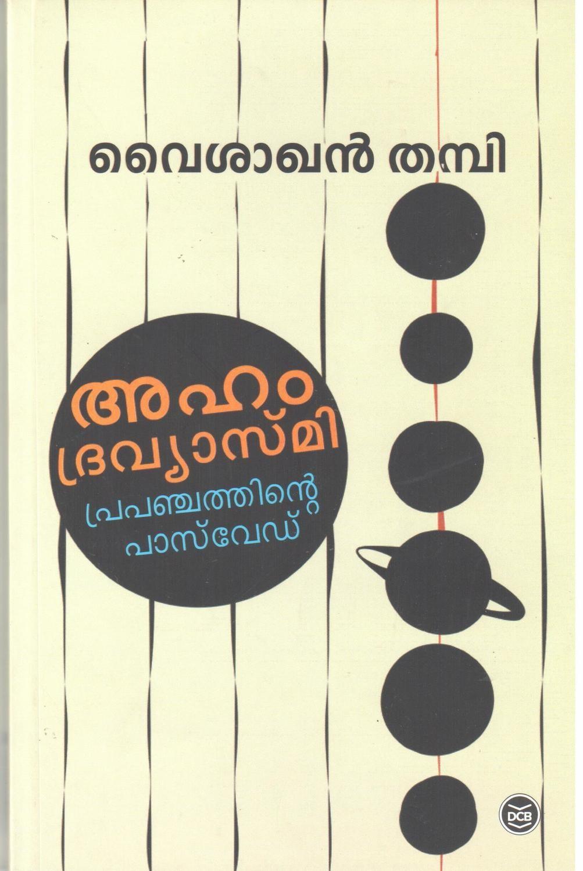 അഹം ദ്രവ്യാസ്മി -പ്രപഞ്ചത്തിന്റെ പാസ്വേഡ് | Aham Ddravyasmi by Vaisakhan Thambi