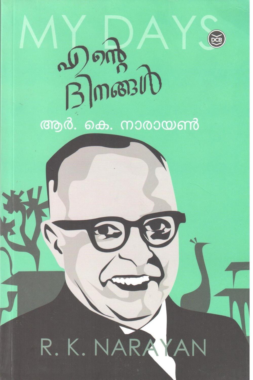 എന്റെ ദിനങ്ങൾ | Ente Dhinangal by R.K. Narayanan