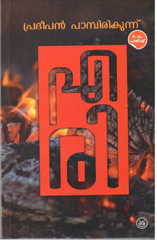 എരി | Eri by Pradeepan Pambirikunnu