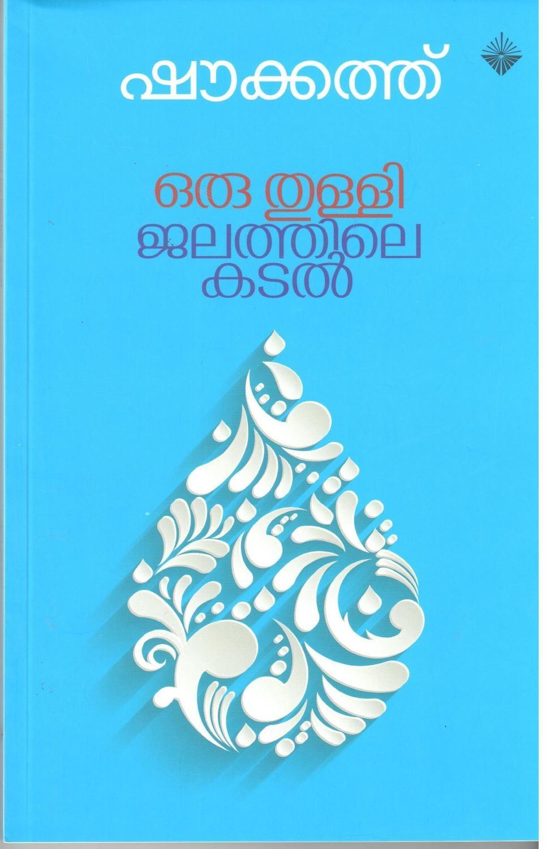 ഒരു തുള്ളി ജലത്തിലെ കടൽ | Oru thulli jalathile kadal by Shoukath