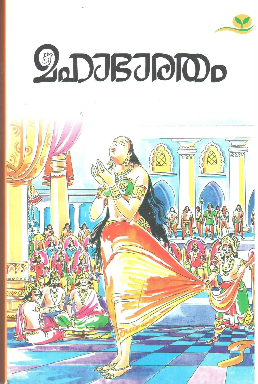 മഹാഭാരതം   Mahabharatham by  K.P. Balachandran