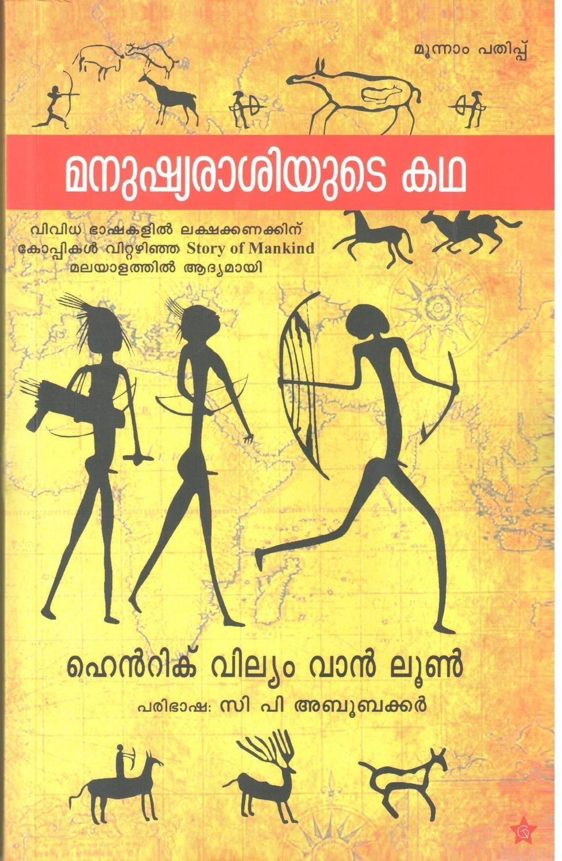 മനുഷ്യരാശിയുടെ കഥ | Manushyaraashiyude Katha (Story of Mankind) (History) by Hendrik Willem Van Loon