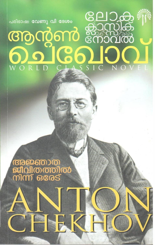 അജ്ഞാത ജീവിതത്തിൽ നിന്ന് ഒരേട് | Ajnjatha Jeevithathil Ninnu Oredu by Anton Chekhov